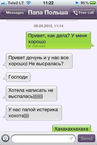 poshlie-seksualnie-sms