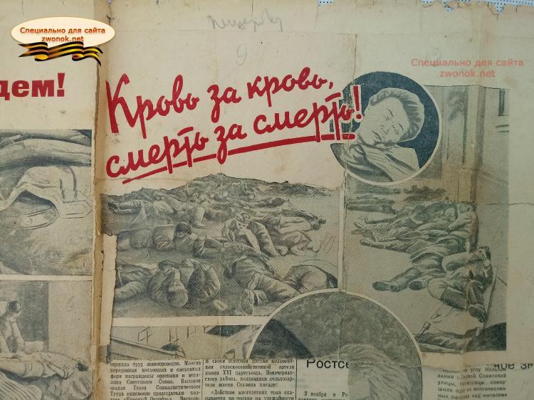 Кровь за кровь, смерть за смерть. Ростов, ноябрь 1941-го.
